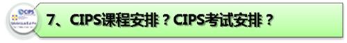 7、CIPS课程安排?CIPS考试安排?